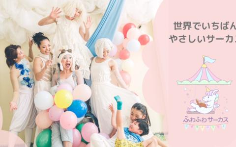 フープ東京代表AYUMIがメンバーの「ふわふわサーカス」