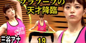 テレ朝 三谷紬アナが本気で10(8)kgダイエットしたら⁉️第19話サムネイル