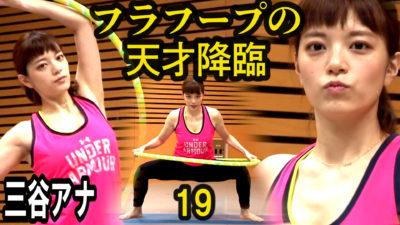 12/25テレビ朝日公式YouTubeチャンネルにて三谷紬アナウンサーとフープエクササイズ生配信いたしました