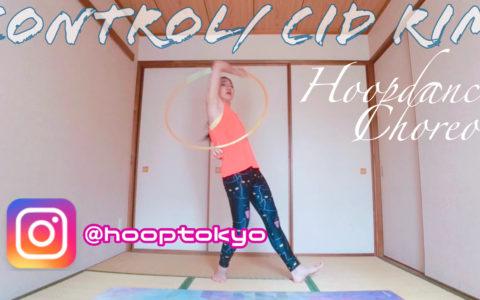 お部屋の限界に挑戦する、フープダンスのコレオグラフィー